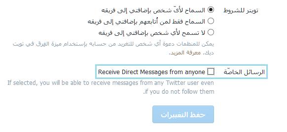 تويتر الرسائل الخاصة