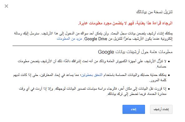 سجلات جوجل