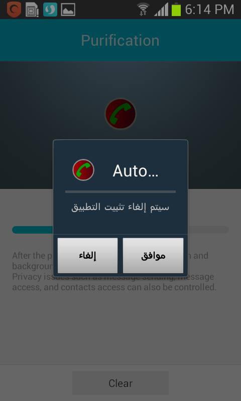 UU AppPurifier