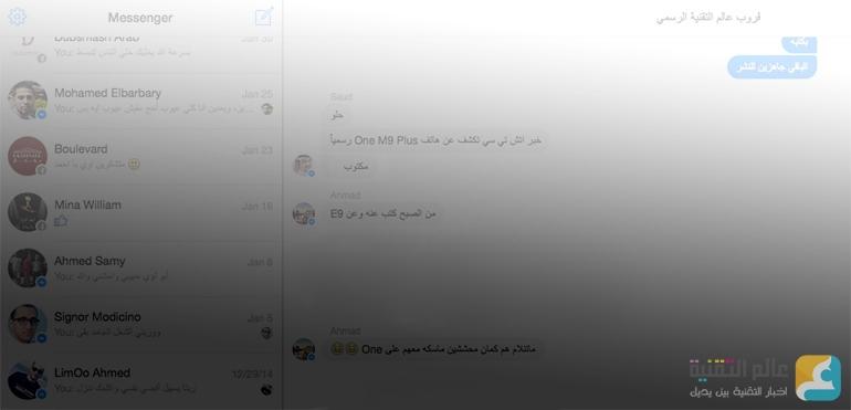 fb-messenger-web