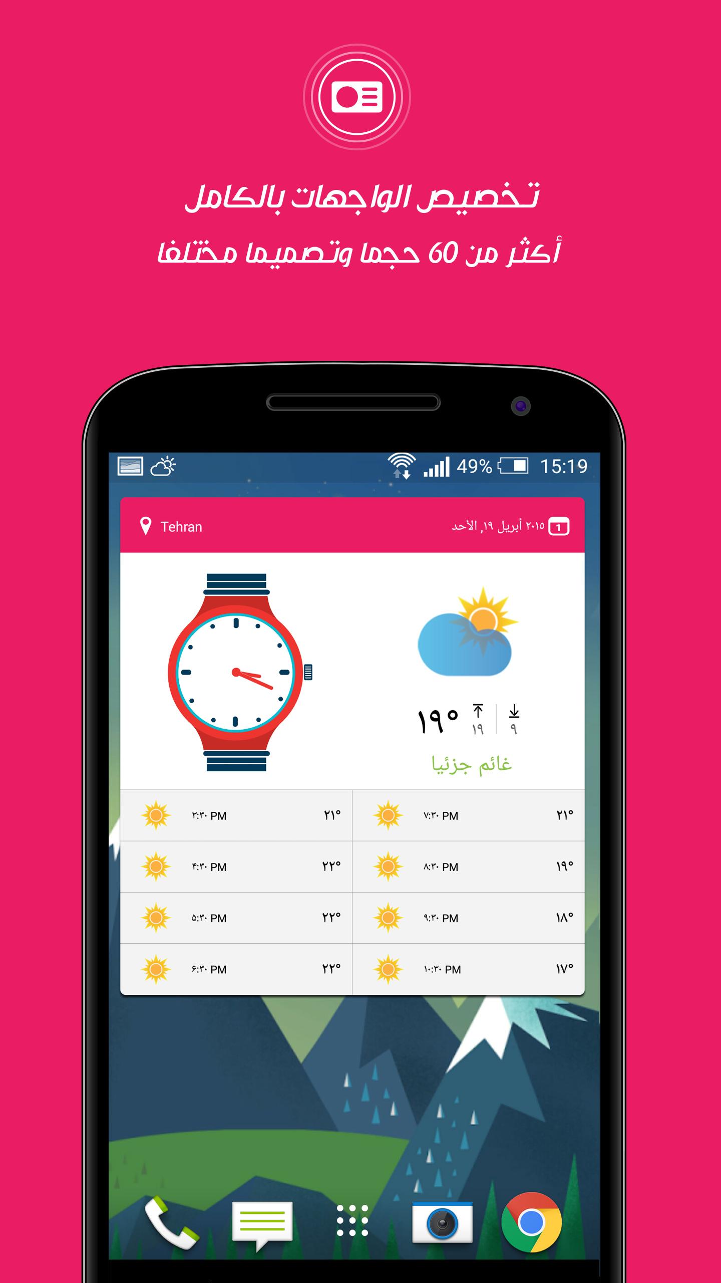 تحديث تطبيق الطقس والساعة Unique Widgets بدعمه للغة العربية