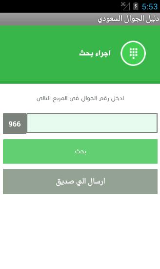 تطبيق دليل الجوال السعودي لمعرفة هوية المتصل في أندرويد