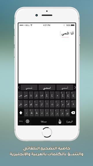 """كاميليون """"Chameleon"""" أول لوحة مفاتيح عربية وذكية على iOS"""