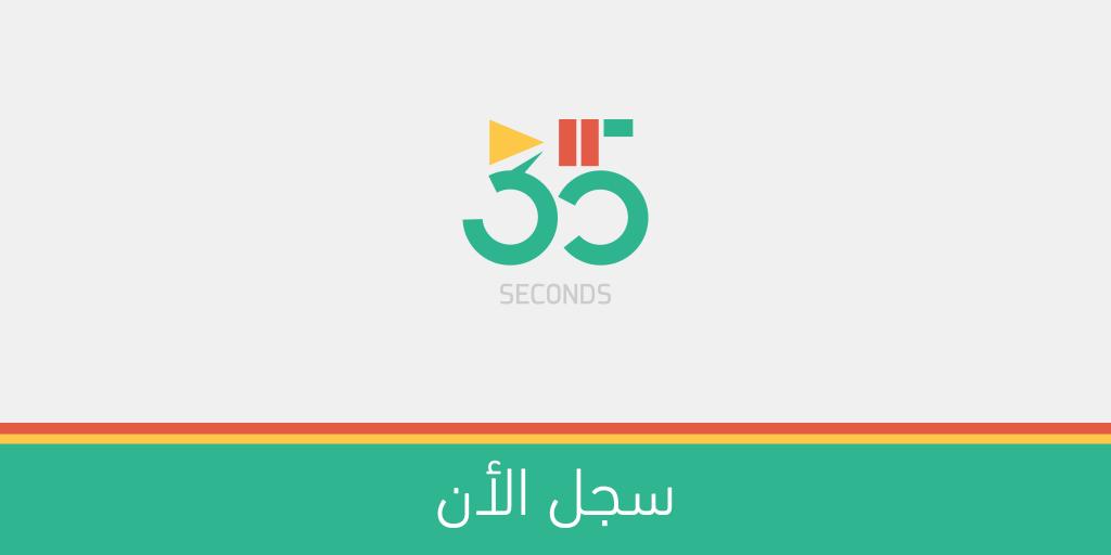 35 ثانية 02