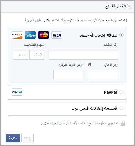 oa_Facebook_ads_13
