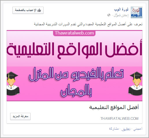 oa_Facebook_ads_3