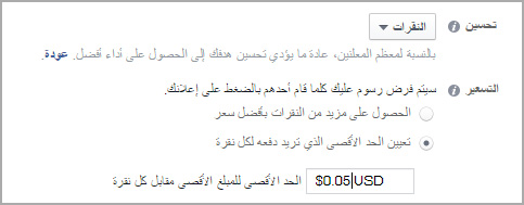 oa_Facebook_ads_7