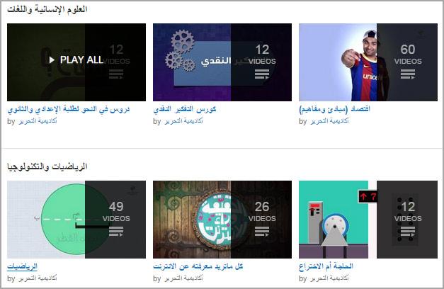 oa_arabic_channels_13