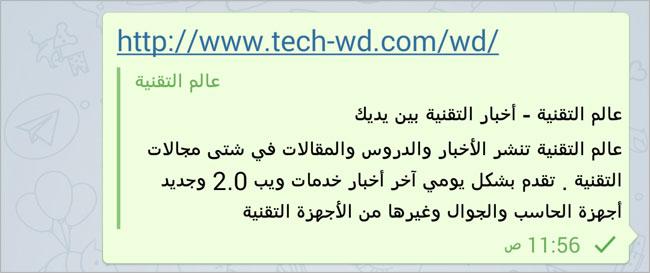 oa_telegram_fe_8