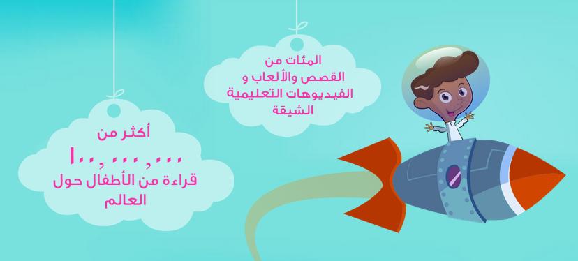 تطبيق لمسة على اندرويد و iOS ثورة في عالم التعليم والترفيه للأطفال