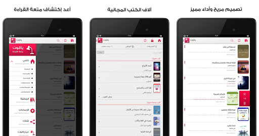 تطبيق ياقوت يجلب لك أكبر مجموعة من الكتب العربية مجانًا في جيبك