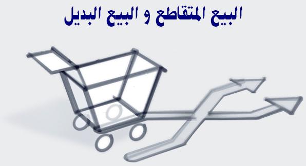 البيع المتقاطع و البيع البديل