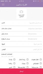 تطبيق Snapkom على iOS يصل لأكثر من 150 ألف تحميل خلال شهر