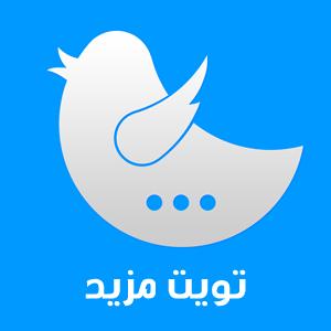 """موقع """"تويت مزيد"""" لكتابة المقالات المطولة بأكثر من 140 حرف"""