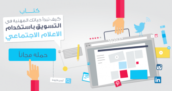 كتاب إلكتروني مجاني بالعربية لتعليم التسويق باستخدام الاعلام الاجتماعي