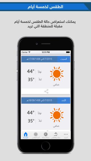 تطبيق طقس العرب على أندرويد و iOS لإعلامك بحالة الطقس بمدينتك