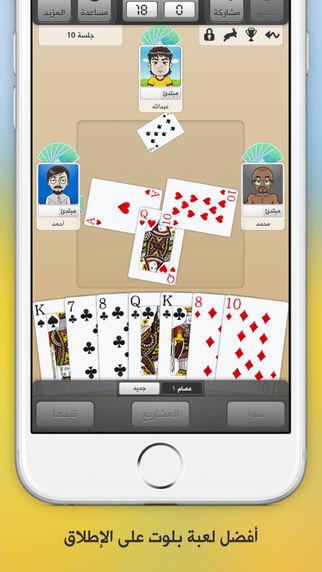 لعبة البلوت الجماعيّة كملنا الآن متوفّرة على iOS