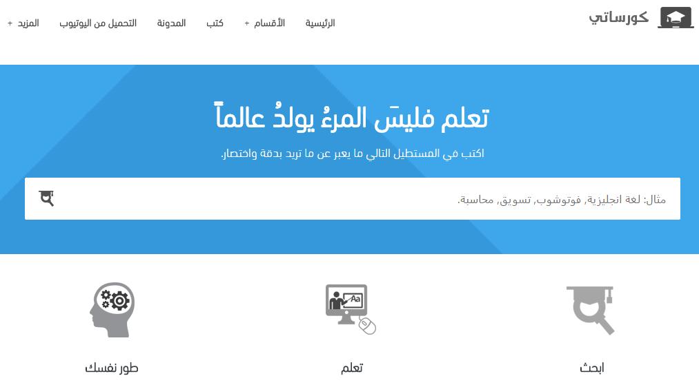 كورساتي _ محرك بحث عربي لأكثر من 700 كورس مجاني