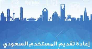 المستخدم السعودي على الشبكات الاجتماعية