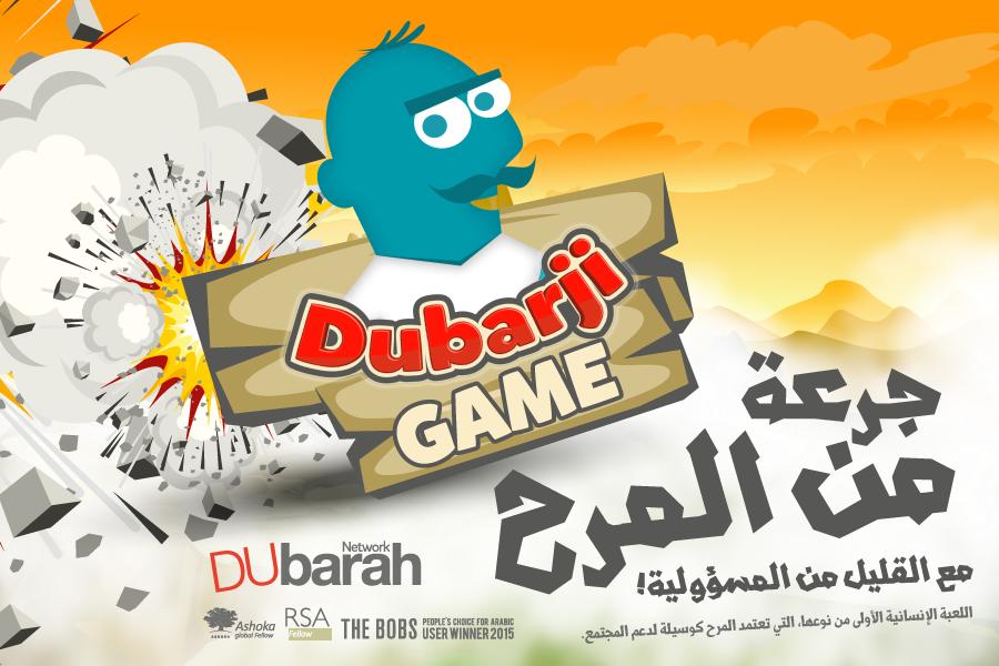 Ar_Dubarji_Game_Banner_900x600