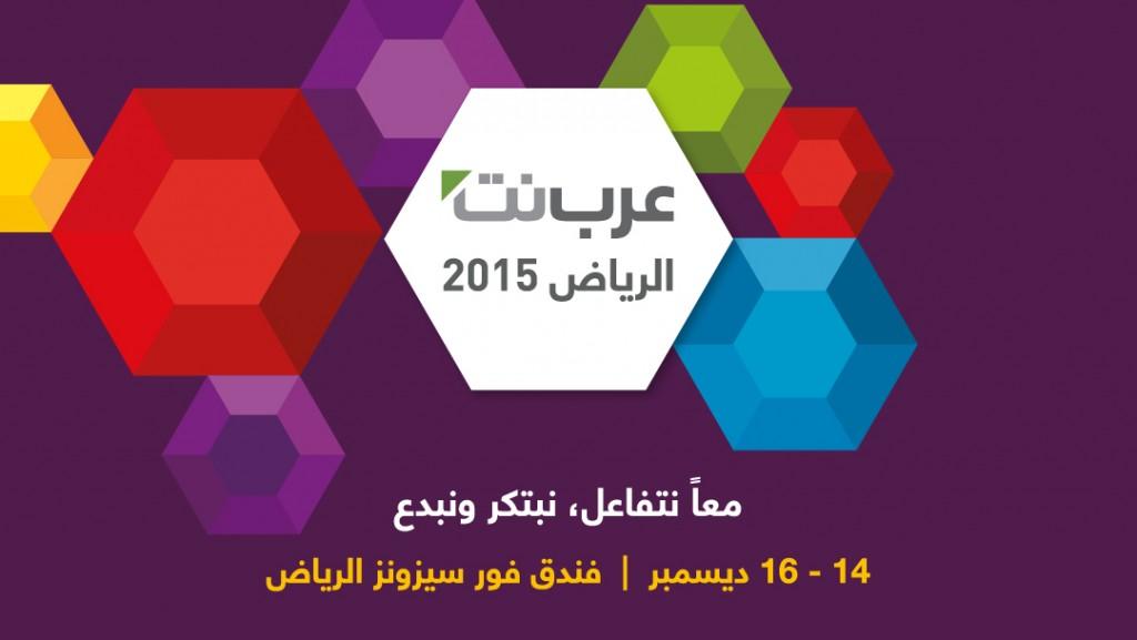 Arabnet Riyadh 2015