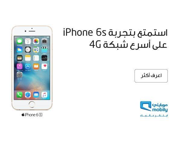 موبايلي توفر لعملائها iPhone 6s وiPhone 6s Plus عبر متاجرها