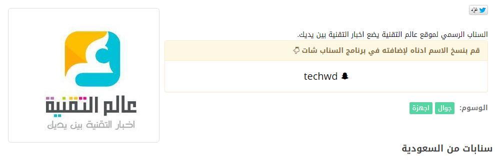 تحديث تطبيق دليل سناب شات للمستخدمين العرب على أندرويد و آيفون