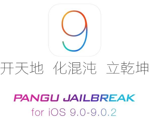 إصدار جيلبريك غير مقيد لنظام iOS 9