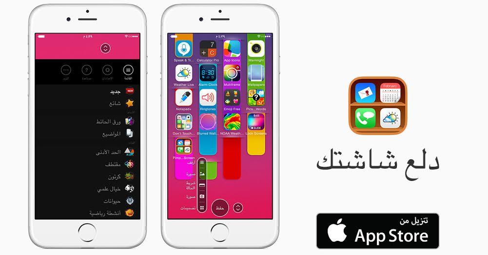 تطبيق تخصيص الشاشة Pimp Your Screen دلع شاشتك يدعم اللغة العربية