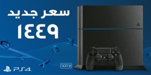 سوني تخفض سعر جهاز البلاي ستيشن 4 في السعودية إلى 1449 ريال