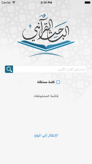 تطبيق الباحث القرآني الآن متوفّر على iOS بعد إطلاقه على أندرويد