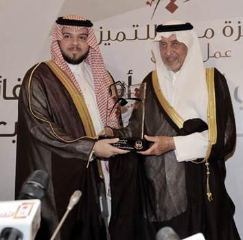 جائزة مكة للتميز