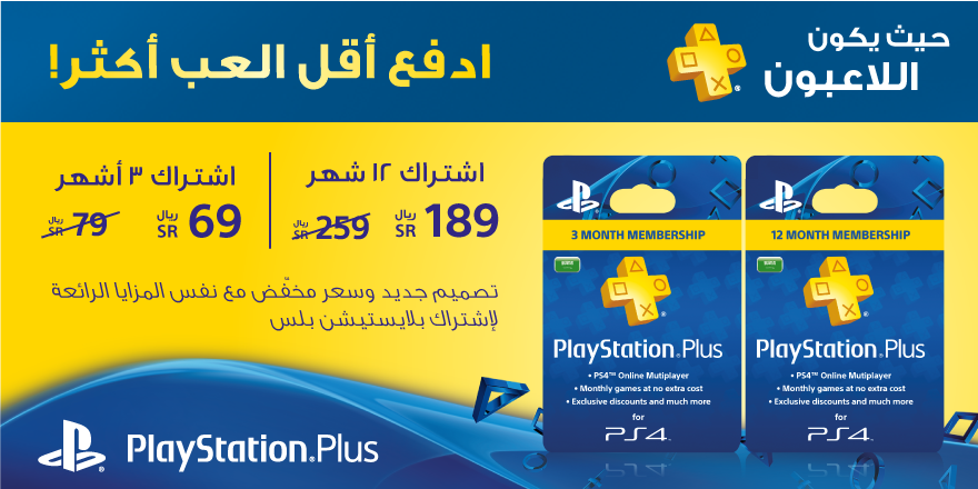 PS-PLUS-PRICE-DROP