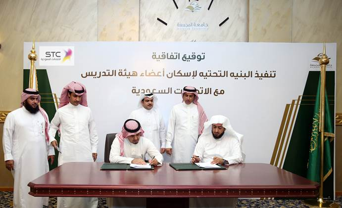 STC وجامعة المجمعة توقعان اتفاقية تنفيذ الألياف البصرية FTTH
