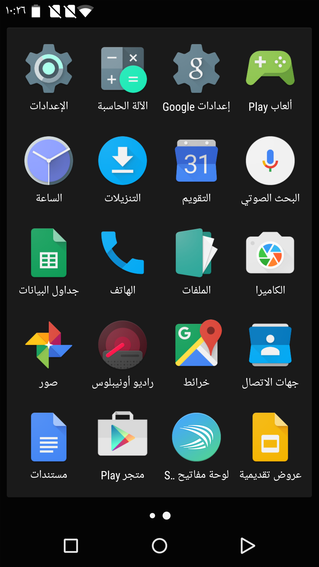Screenshot_٢٠١٥-١١-٢٠-٢٢-٢٦-١٢