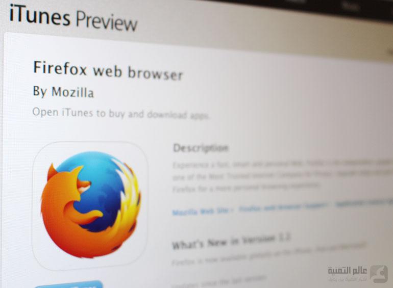 موزيلا تطلق فايرفوكس لنظام iOS