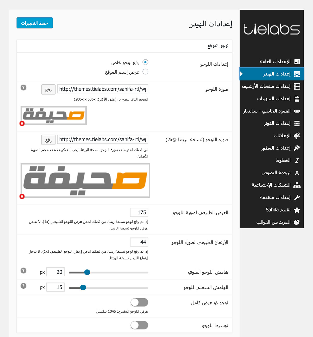 sahifa-arabic-dashboard-header