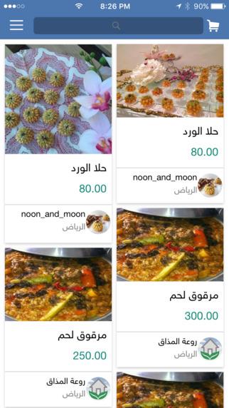 كسب _ منصة بيع المنتجات المنزلية في السعودية