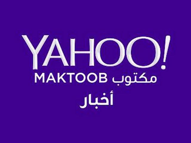 ياهوو تغادر الشرق الأوسط بإغلاق مكتب دبي