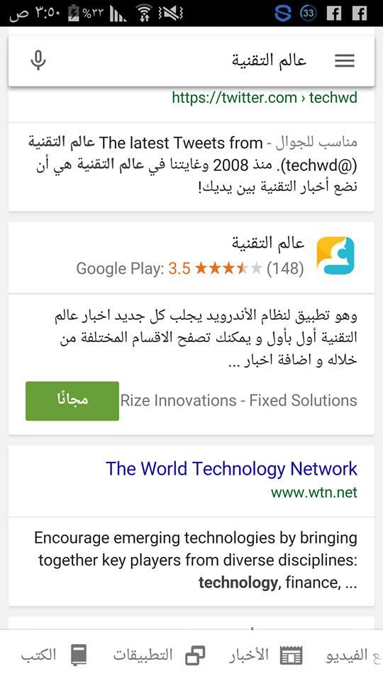 تطبيق بحث قوقل يوسع من دعم ميزة تحميل التطبيقات من خلاله
