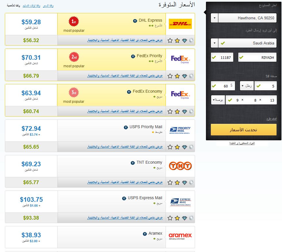 shipito تسهل التسوق الإلكتروني من أمريكا للعرب