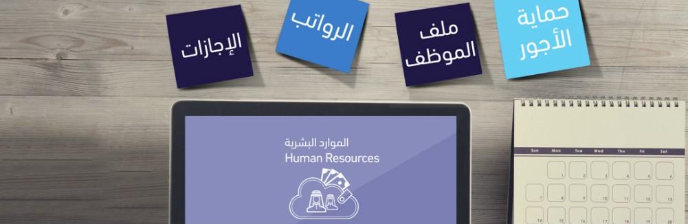 10 مميزات تفتقدها أنظمة الموارد البشرية التقليدية في السعودية