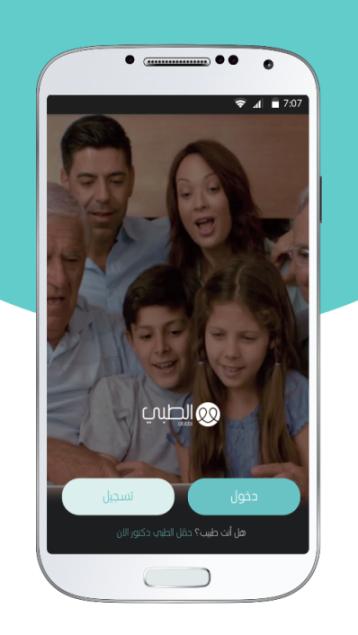 Altibbi App-