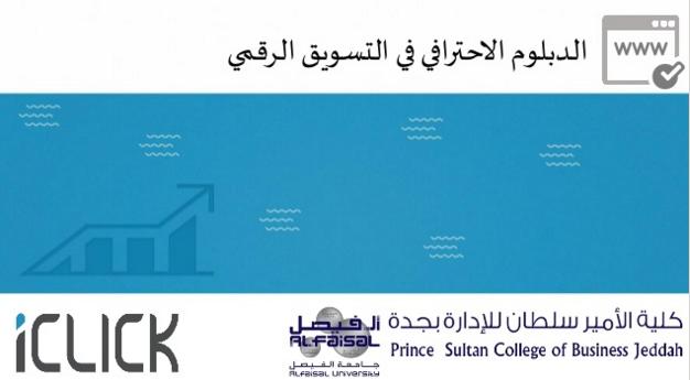 iCLICK تطلق أول دبلوم احترافي متكامل في التسويق الرقمي بالسعودية