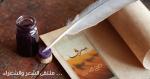 تطبيق بيرق على آيفون أول شبكة عربية اجتماعية مخصصة للشعر وللشعراء