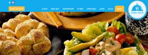 تطبيق هوم ميد لطلب الطعام من المطابخ المنزلية