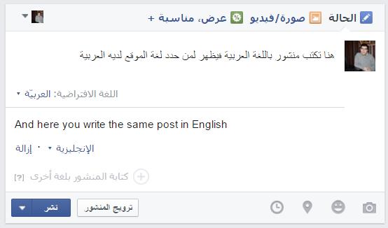 فيس بوك تتيح عرض منشورات الصفحات بلغة المستخدم
