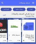 قوقل تطلق محتوى Google Play Newsstand في الشرق الأوسط