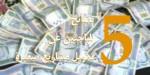 5 نصائح للباحثين عن تمويل مشاريع صغيرة