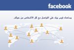 فيس بوك: 120 مليون مستخدم نشط في العالم العربي